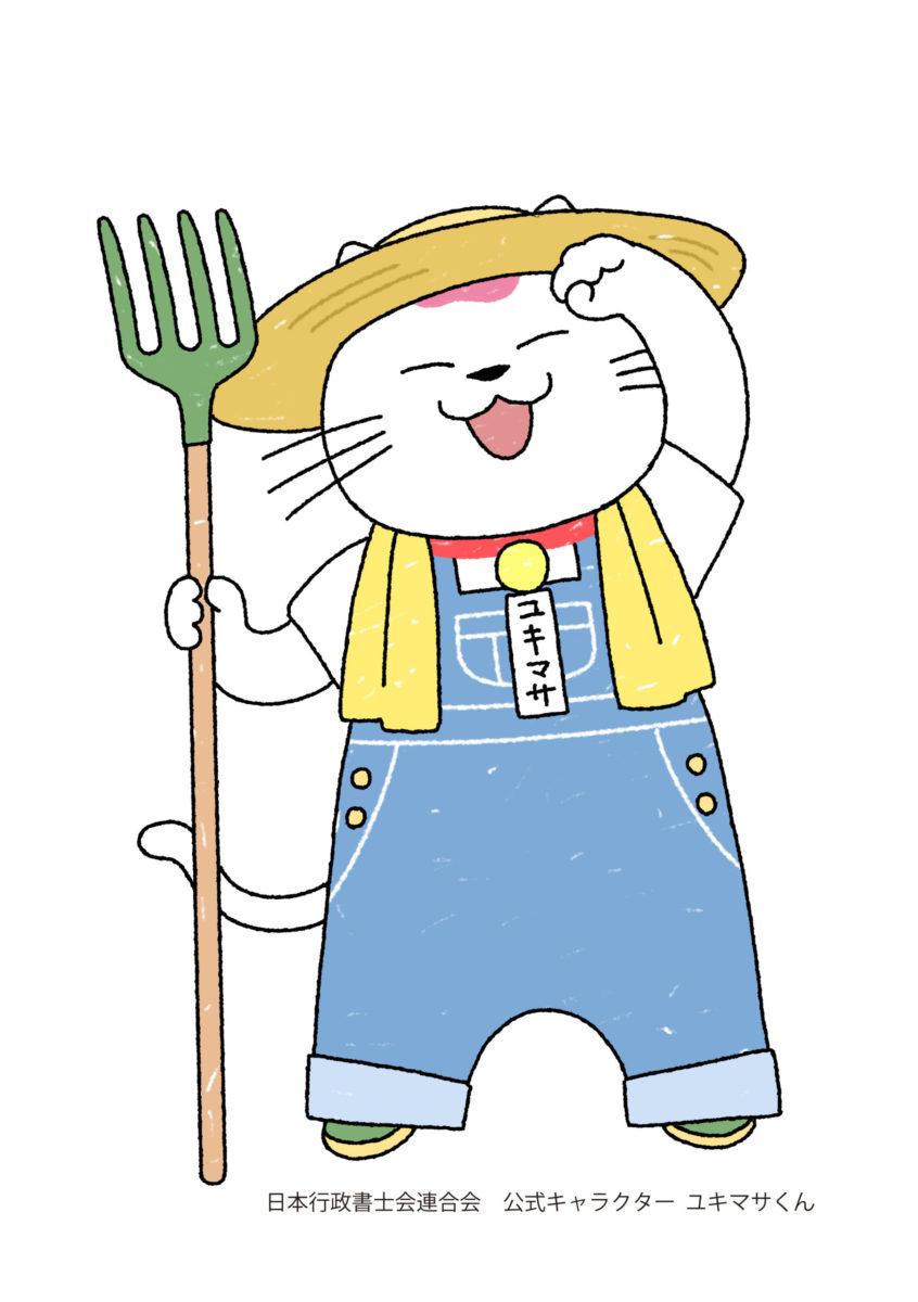 農地法第5条許可申請をご依頼頂きました。